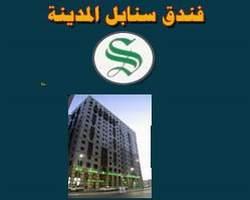 030804998 Sanabel Al Madinah Hotel Madinah Saudi Arabia